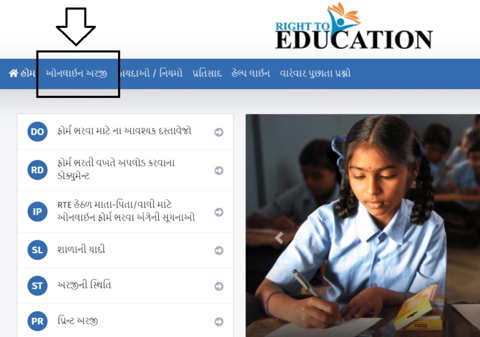 Gujarat rte registration process
