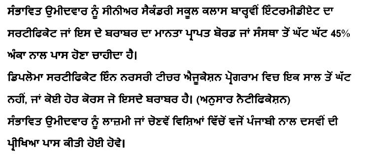 Punjab Pre Primary Vacancy education